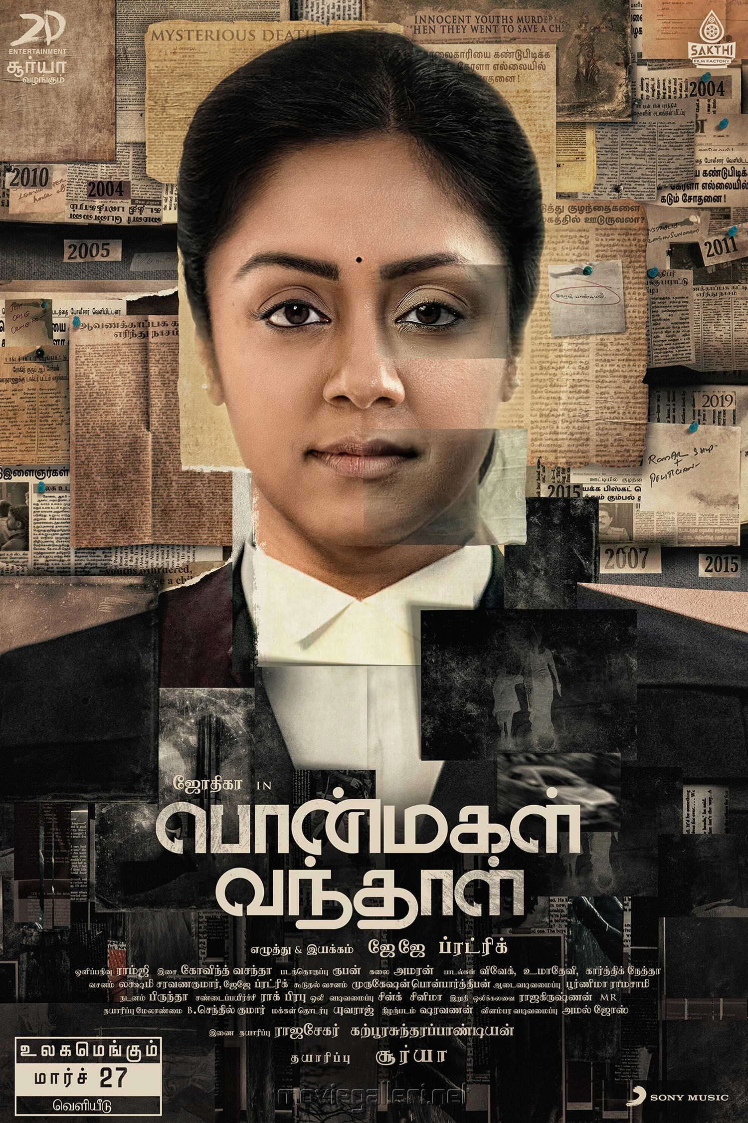 Actress Jyothika Ponmagal Vanthal First Look Poster HD