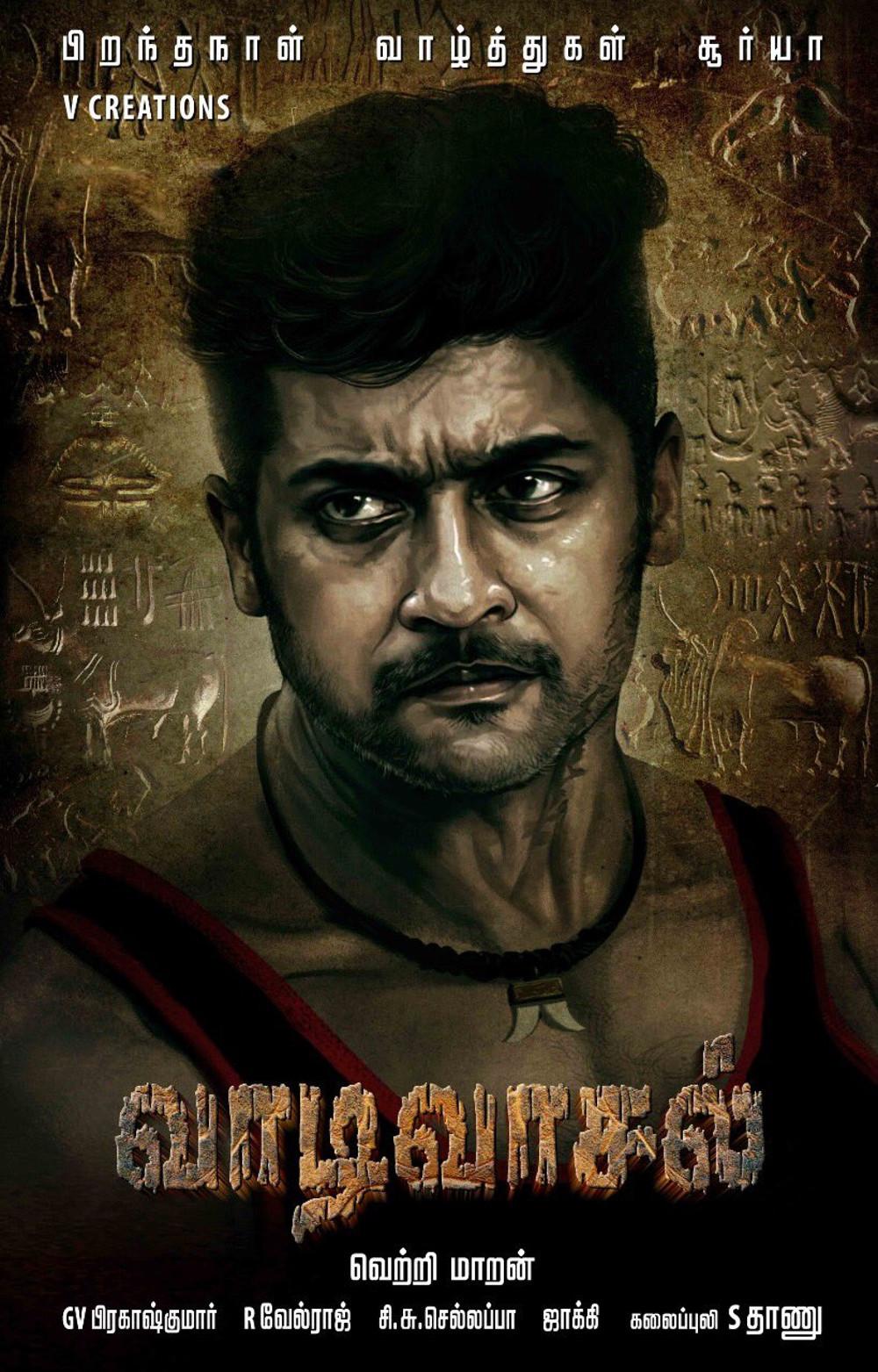 Actor Suriya Vaadivasal Movie First Look Poster