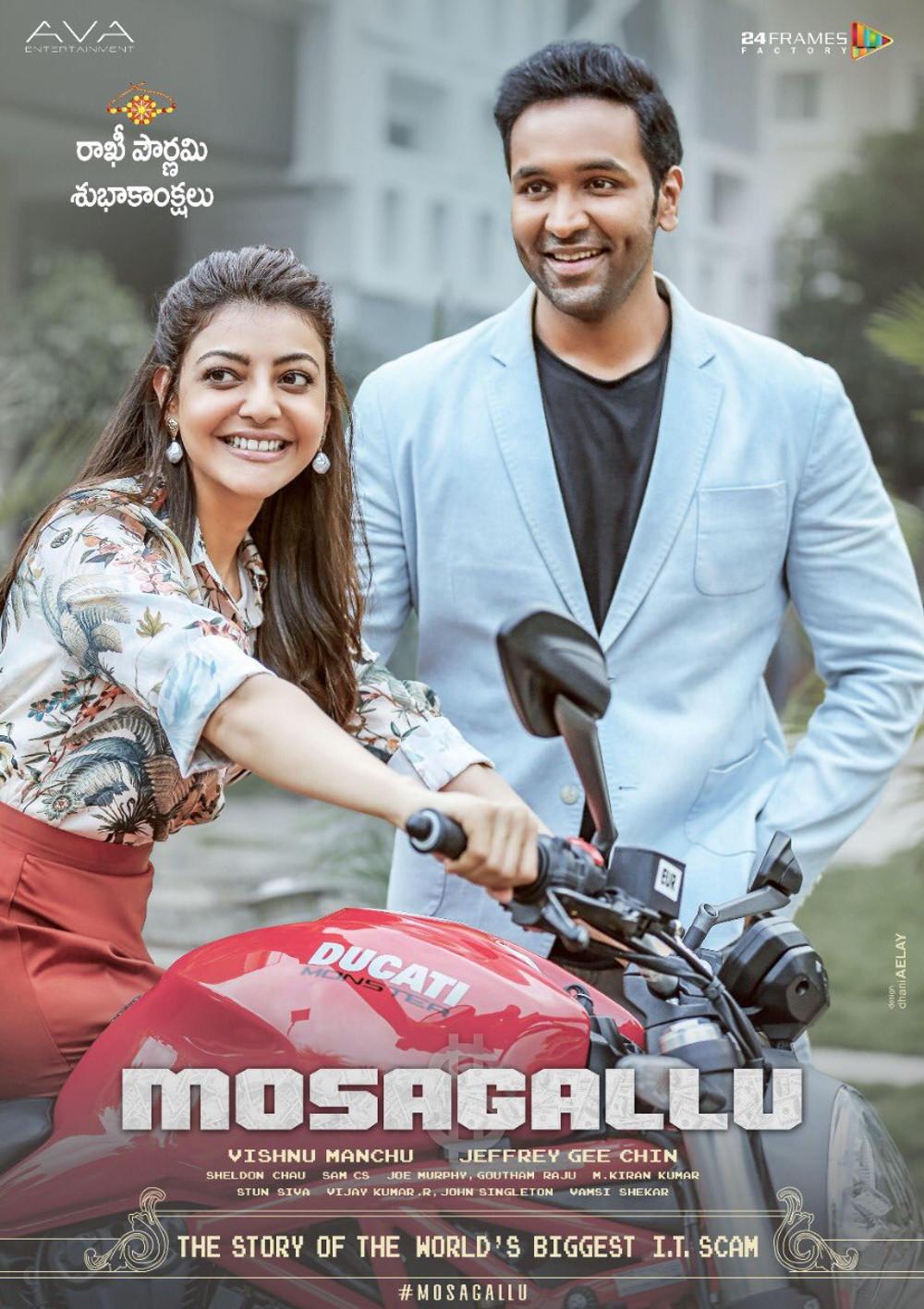 Actor Vishnu to Play Sibling to Kajal in Mosagallu Movie
