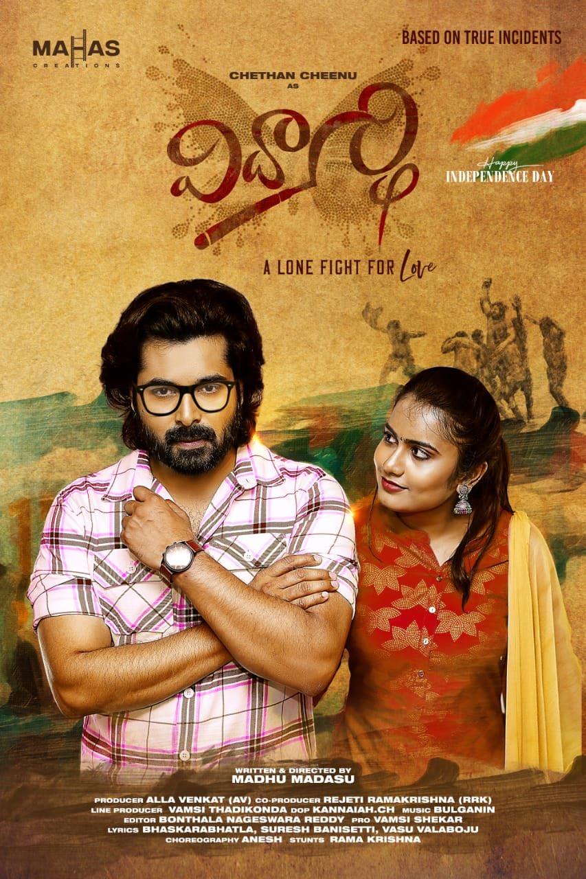 Chethan Cheenu Varshinee Vidyarthi Movie First Look Poster