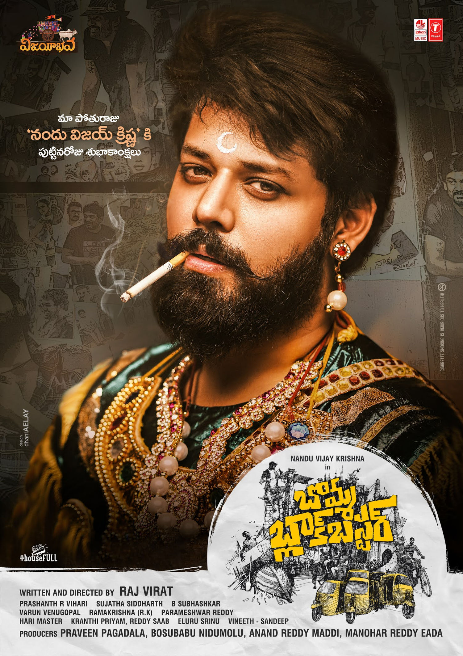 First look poster of Bomma Blockbuster launched on occasion of Nandu's birthday