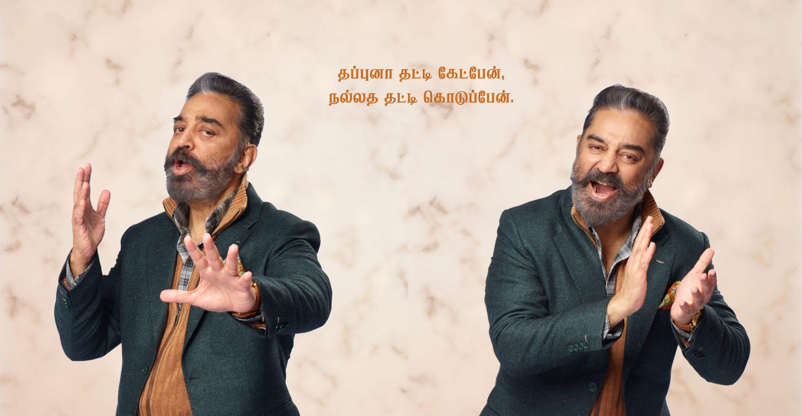 Kamal Hassan BIGG BOSS Tamil Season 4 Returns on Star Vijay