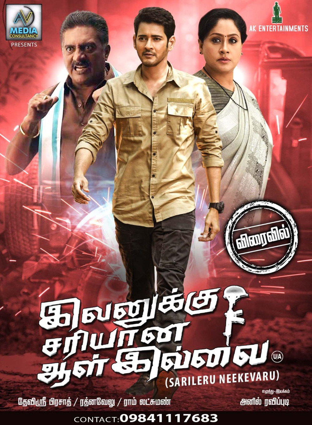 Mahesh Babu Ivanakku Sariyaana Aal Illai Movie First Look Poster