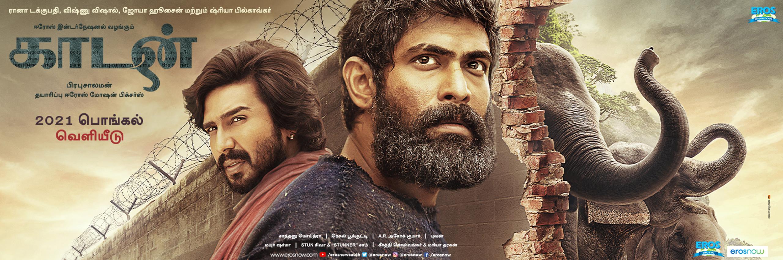 Rana Daggubati & Vishnu Vishal in Kaadan Movie Pongal Release Poster HD