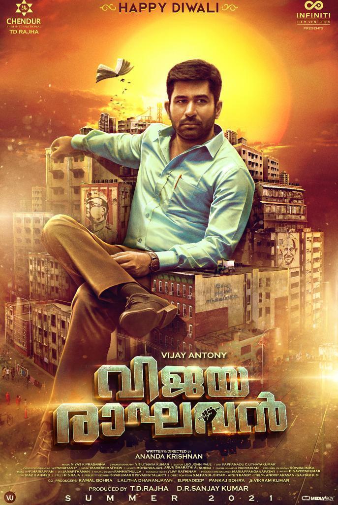 Actor Vijay Antony Vijaya Raghavan Movie First Look Poster