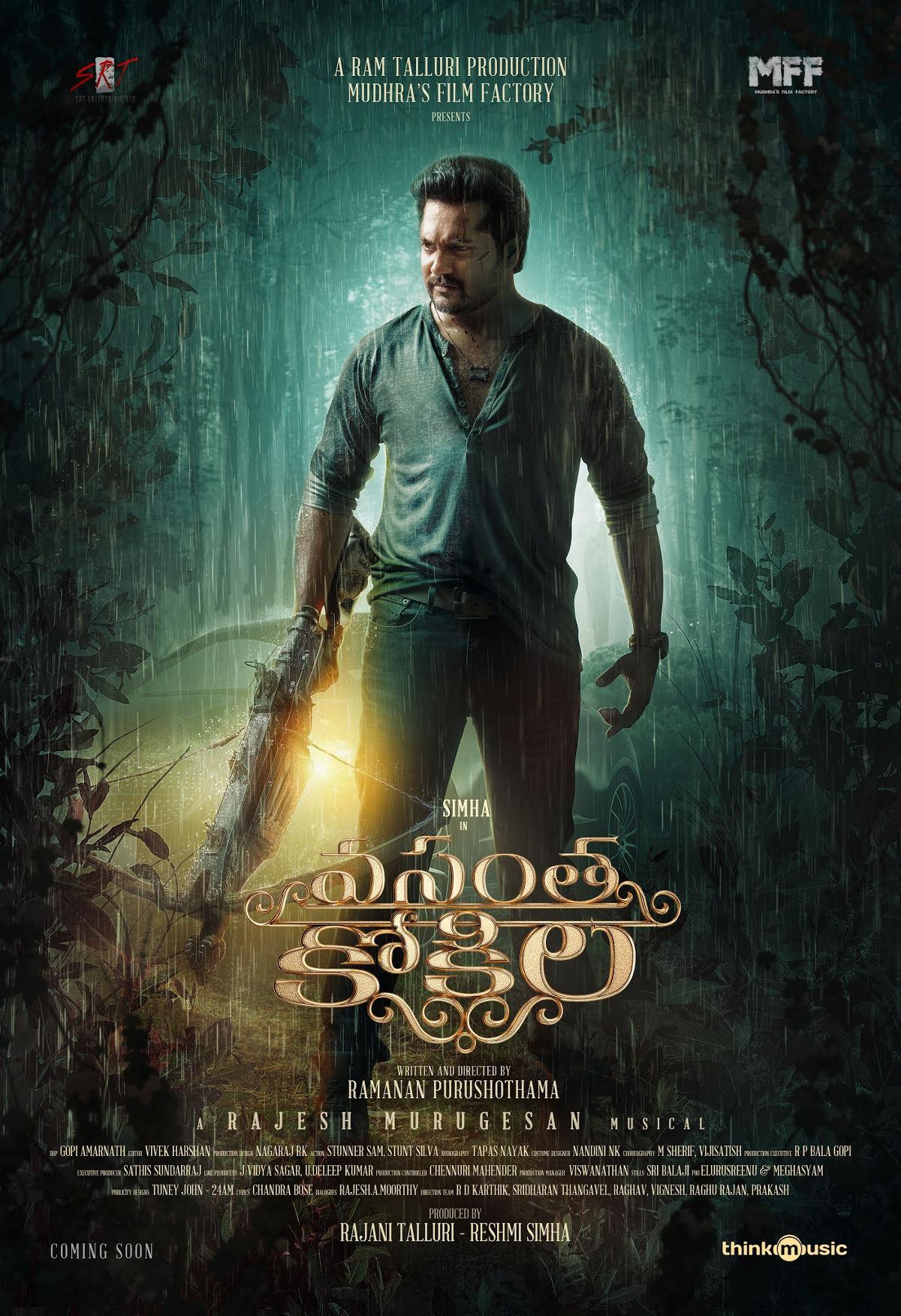 Hero Simha Vasantha Kokila Movie First Look Poster HD