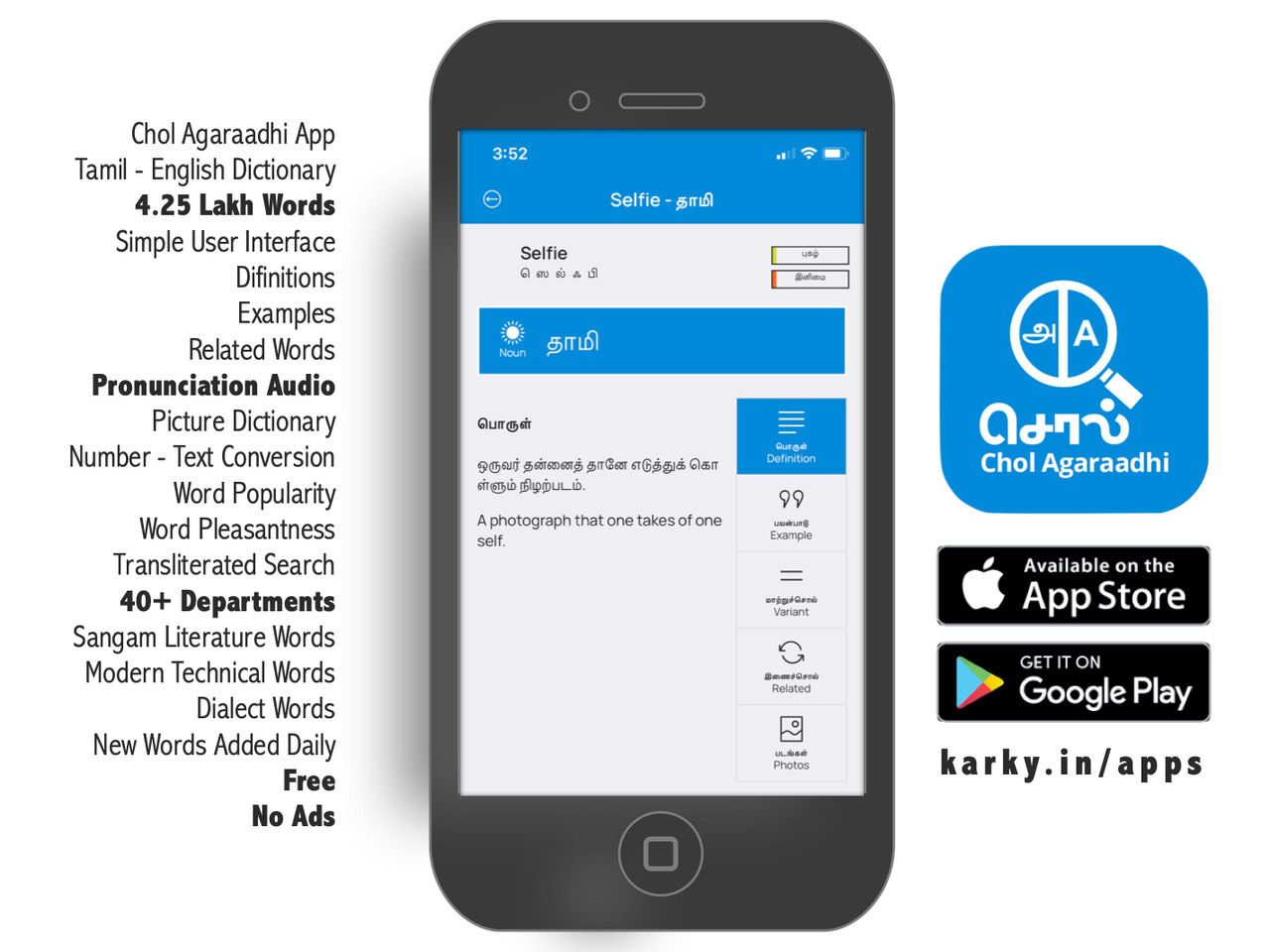 Karky Research Foundation Launches Chol Agaraadhi Mobile App