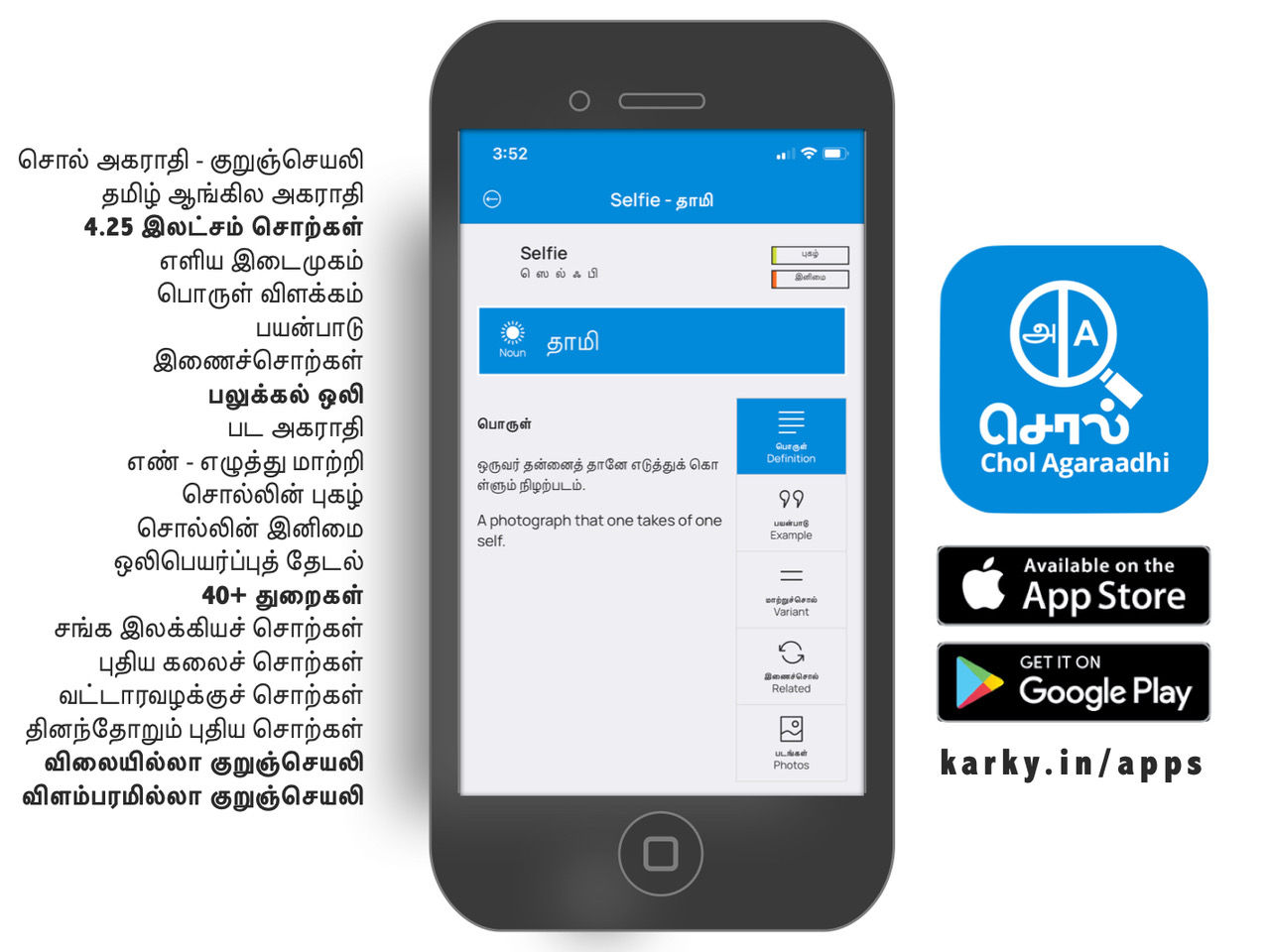 Madhan Karky New Initiative Chol Agaraadhi Mobile App A Tamil English Dictionary