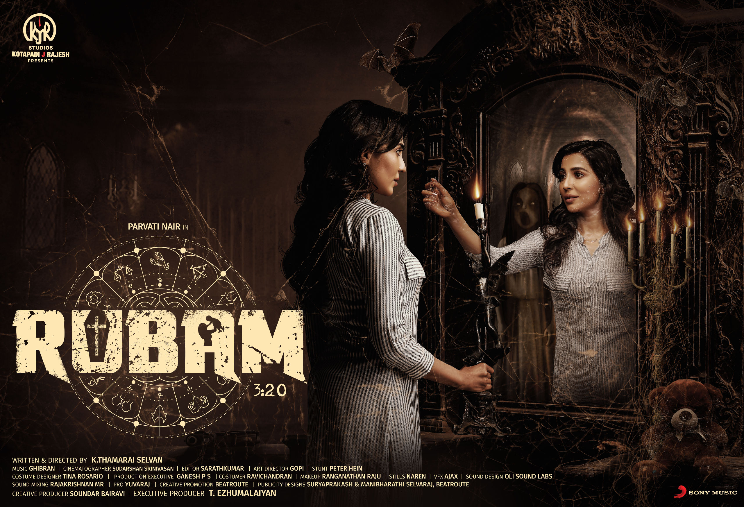 Actress Parvathi Nair Rubam Movie First Look Poster HD