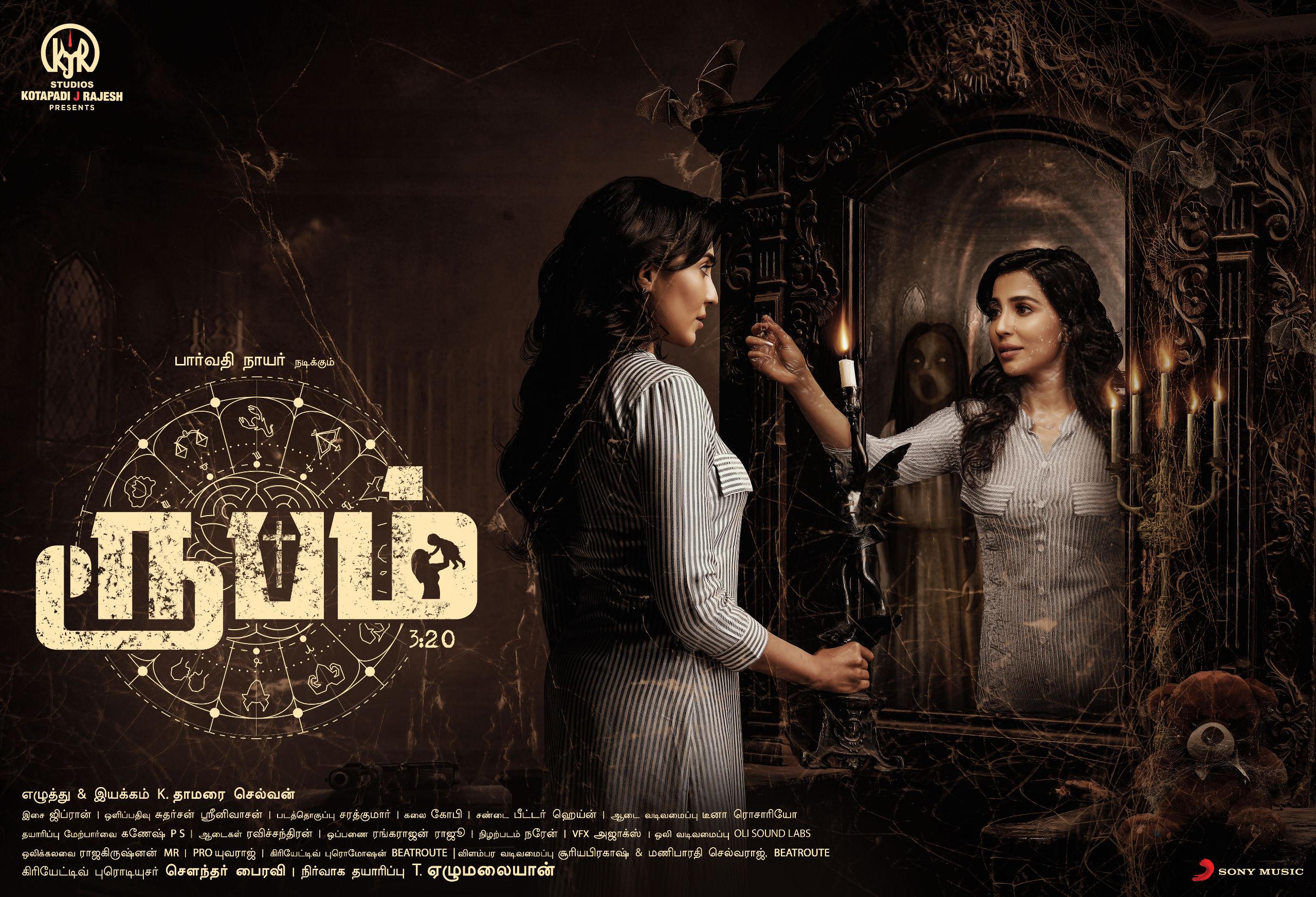 Heroine Parvathi Nair Rubam Movie First Look Poster HD