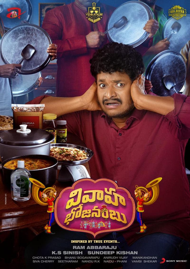 Satya Vivaha Bhojanambu Movie Teaser is out