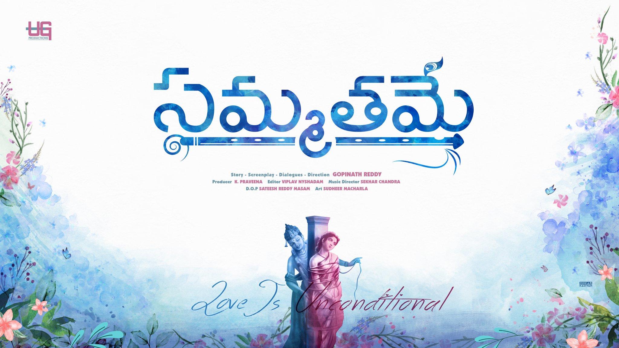 Hero Kiran Abbavaram Sammathame movie title poster unveiled
