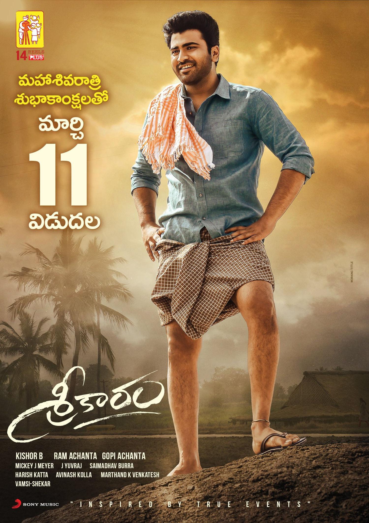 Sharwanand Sreekaram movie release on 11th March