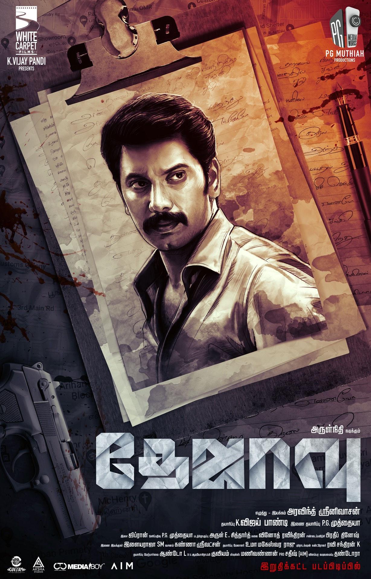 Actor Arulnithi DEJAVU Movie HD Poster