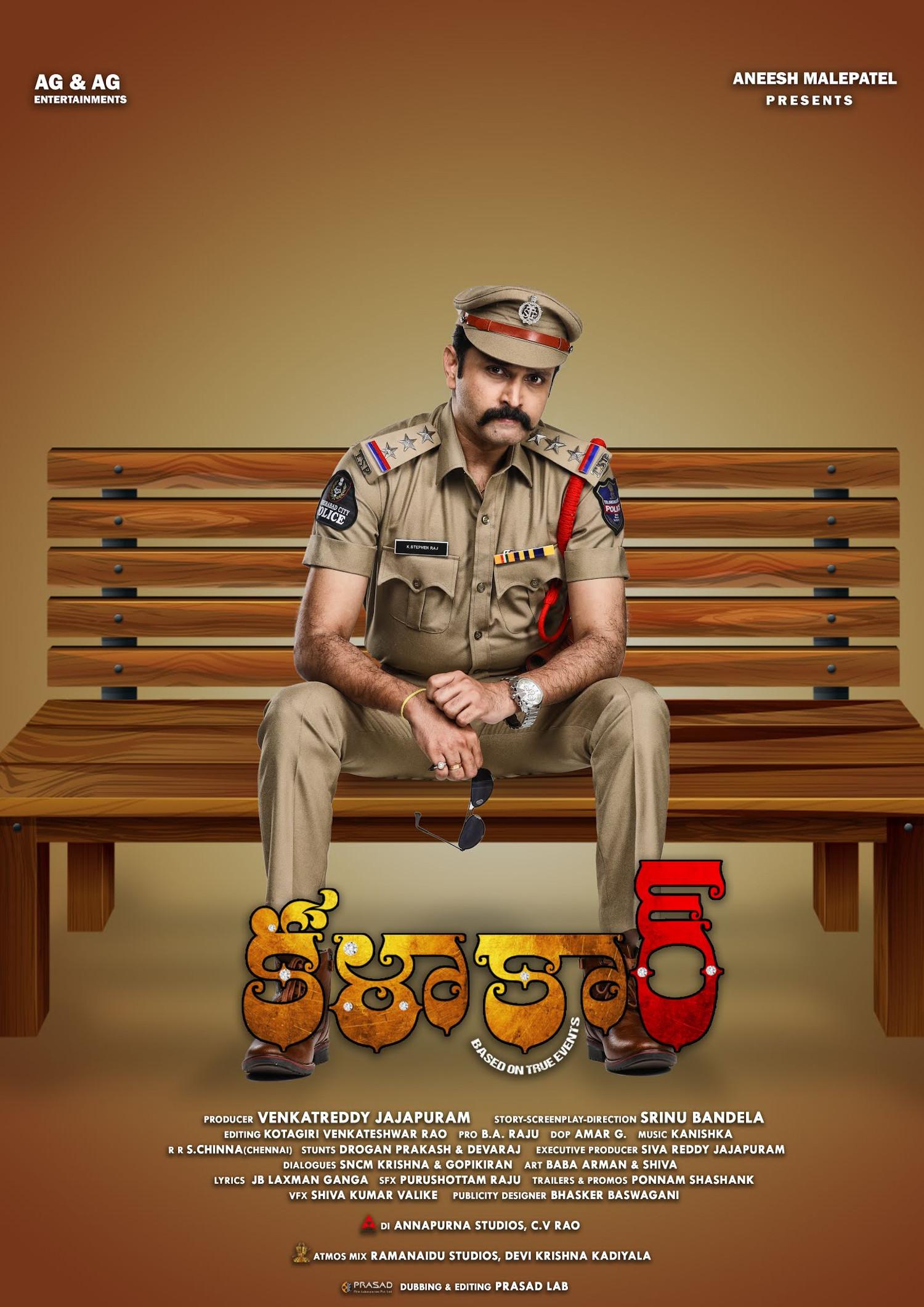 Hero Rohith Kalaakaar Movie First Look Poster