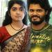 Manasa Anand Deverakonda Highway Movie