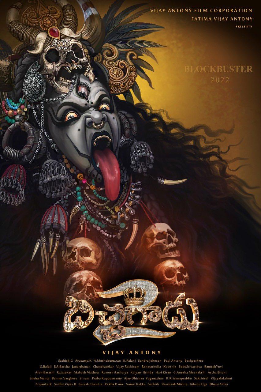 Vijay Antony To Direct Bichagadu 2 Movie First Look Poster