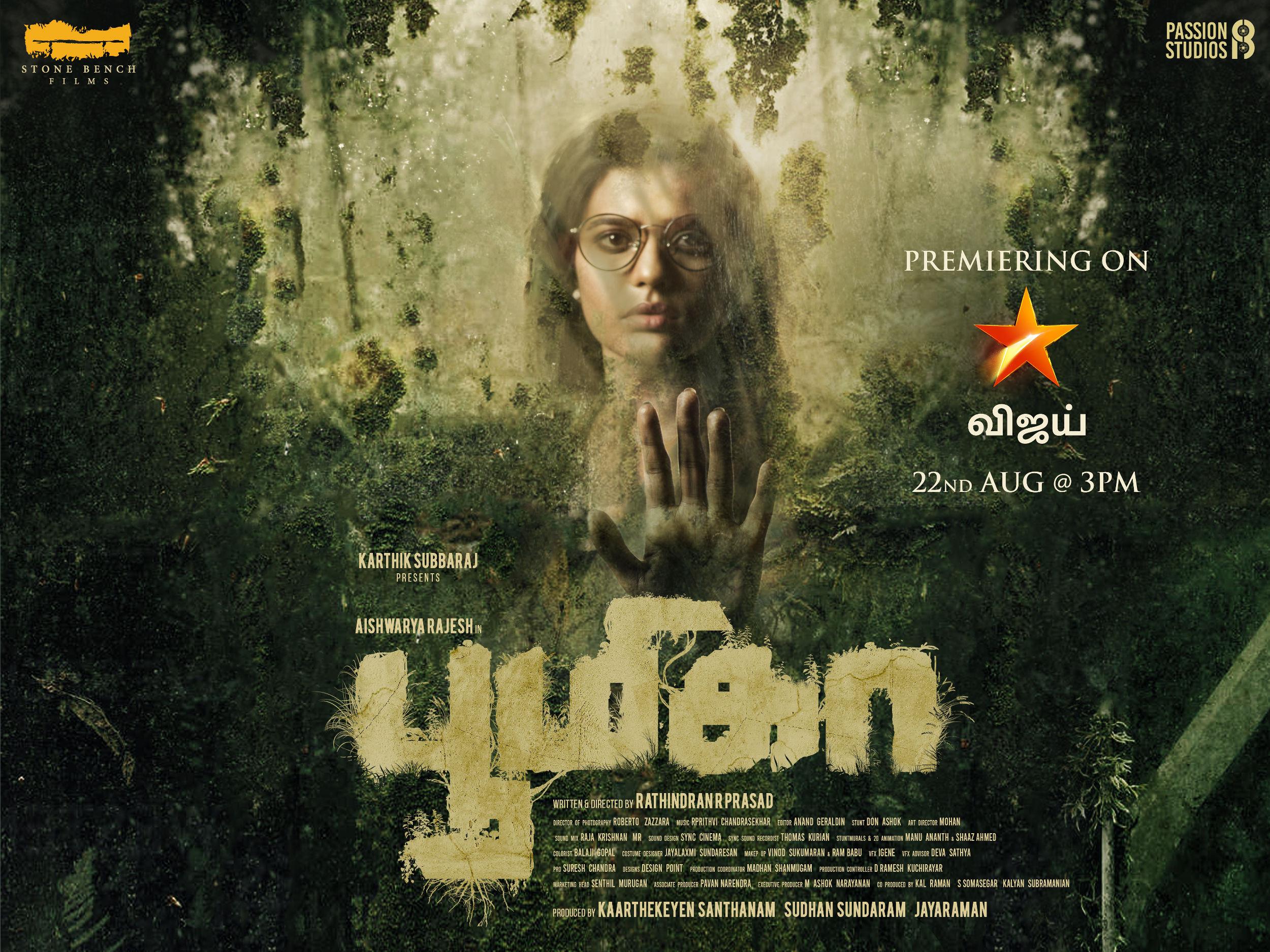 Actress Aishwarya Rajesh Boomika Movie HD Poster