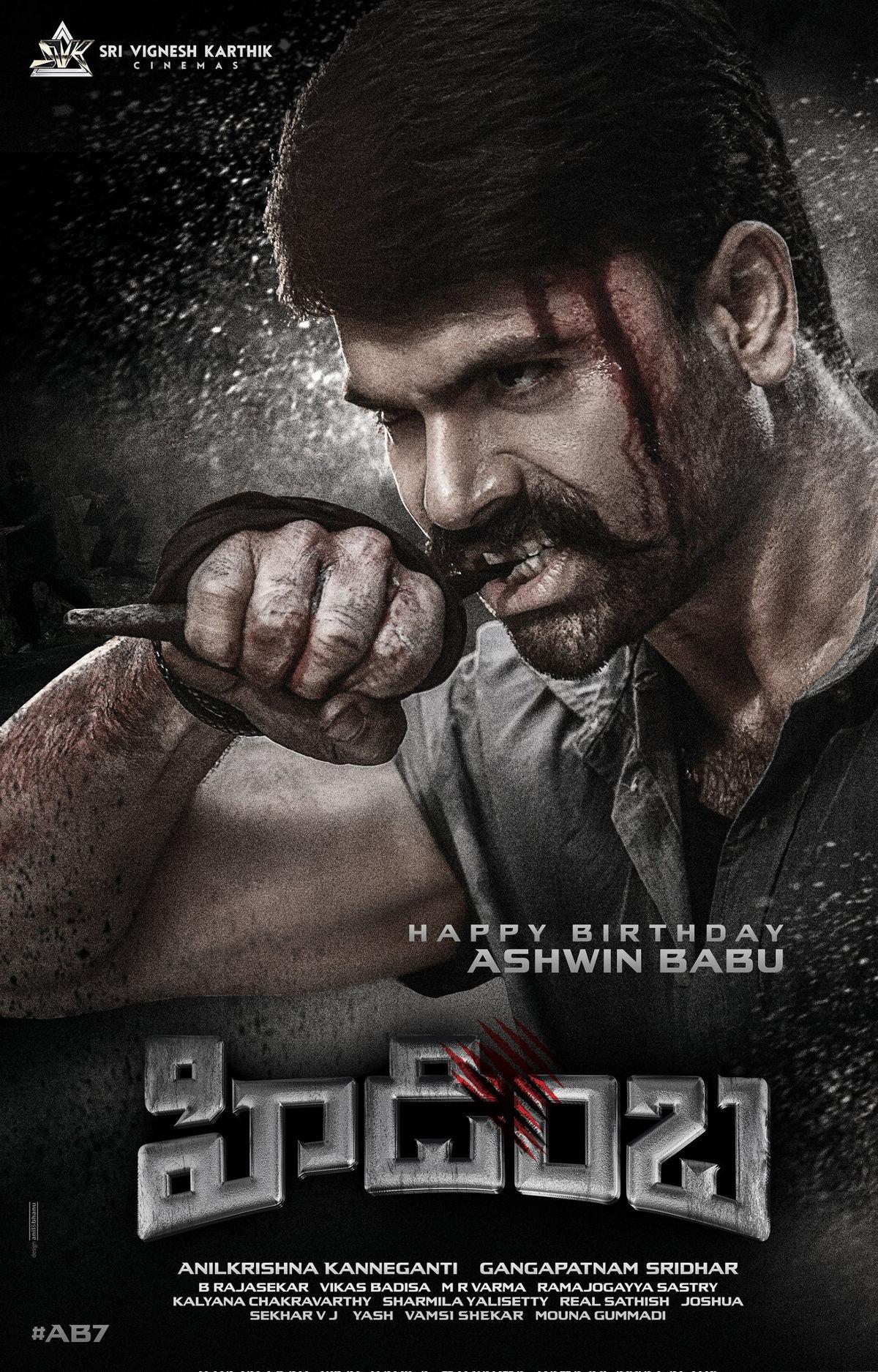 Ashwin Babu Hidimba First Look HD Poster