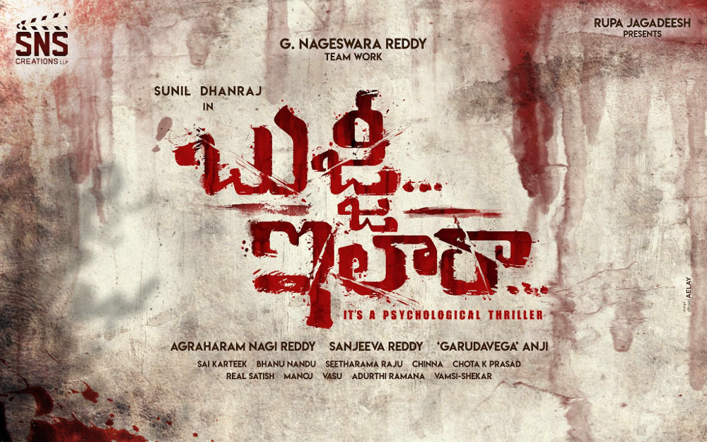 Sunil Dhanraj Bujji ilaa Raa Movie Title Poster Out