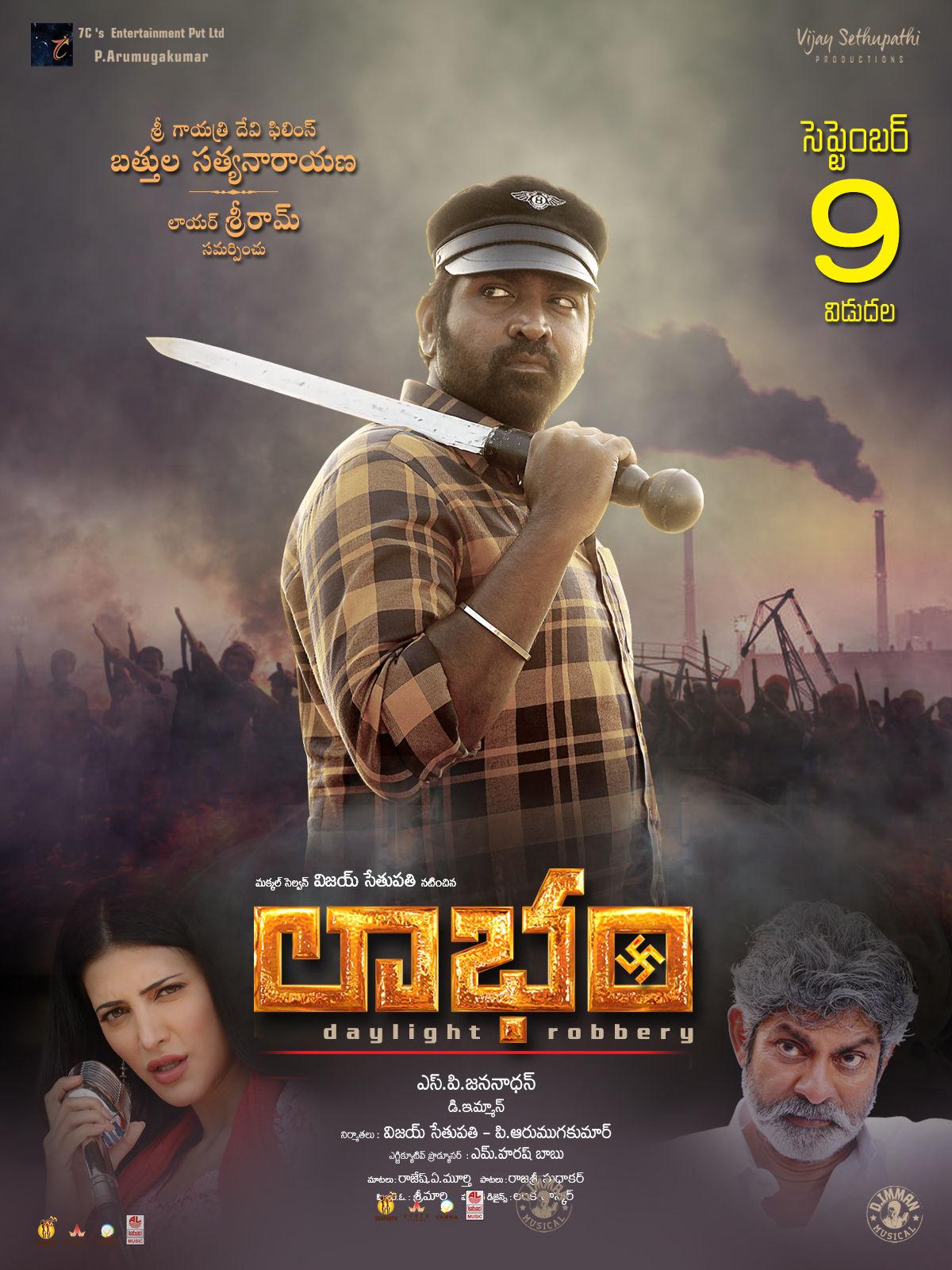 Vijay Sethupathi Laabam Telugu First Look Poster