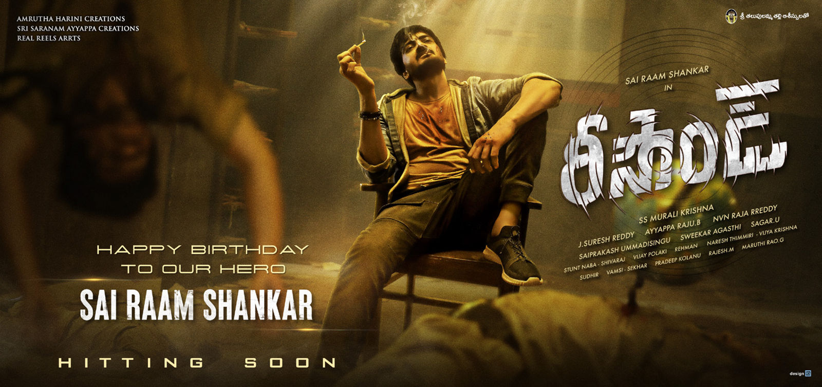 Actor Sai Raam Shankar Resound First Look Poster HD