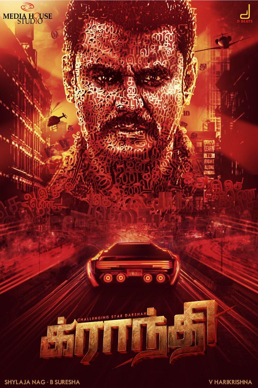 Darshan Kranti Movie Tamil Title Poster HD