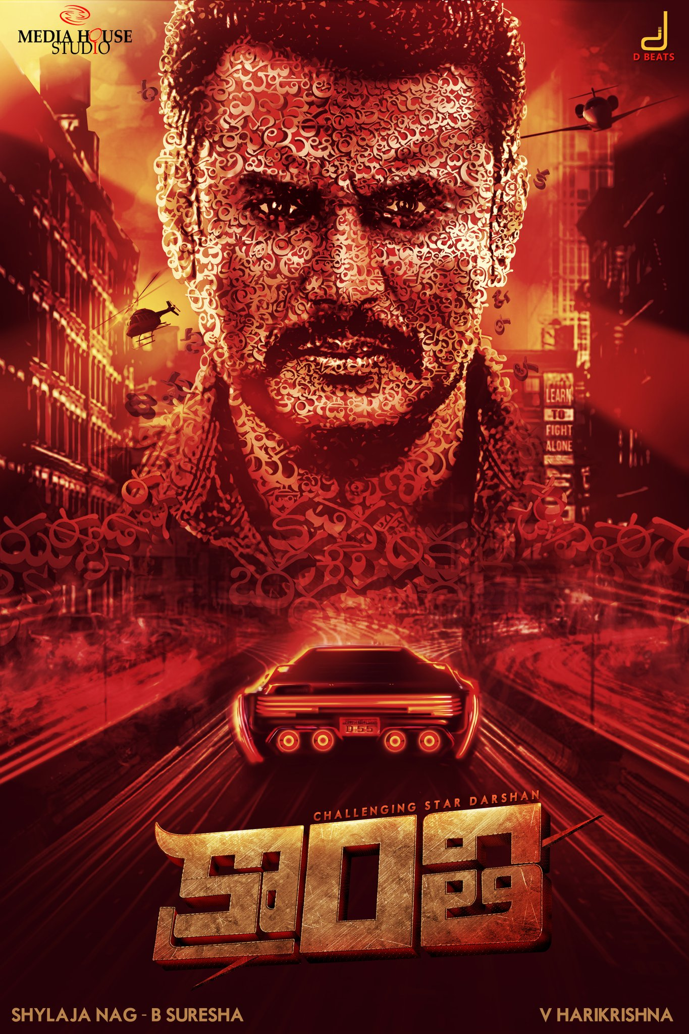 Darshan Kranti Movie Telugu Title Poster HD