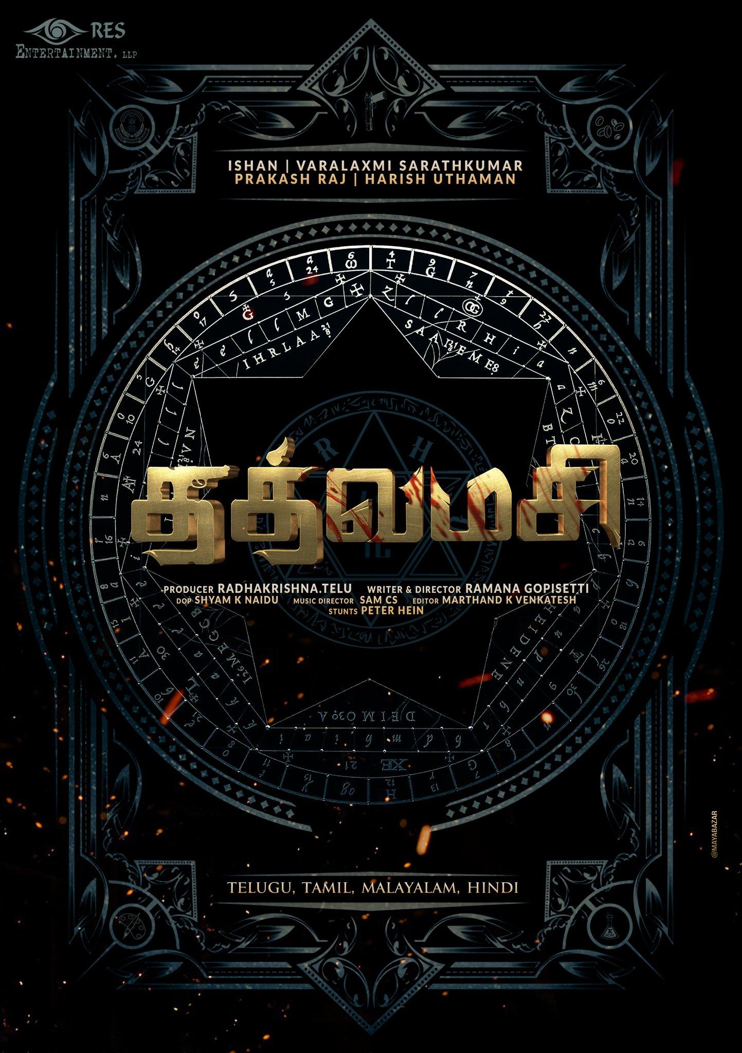 Varalaxmi Tatvamasi Movie Title Poster Tamil