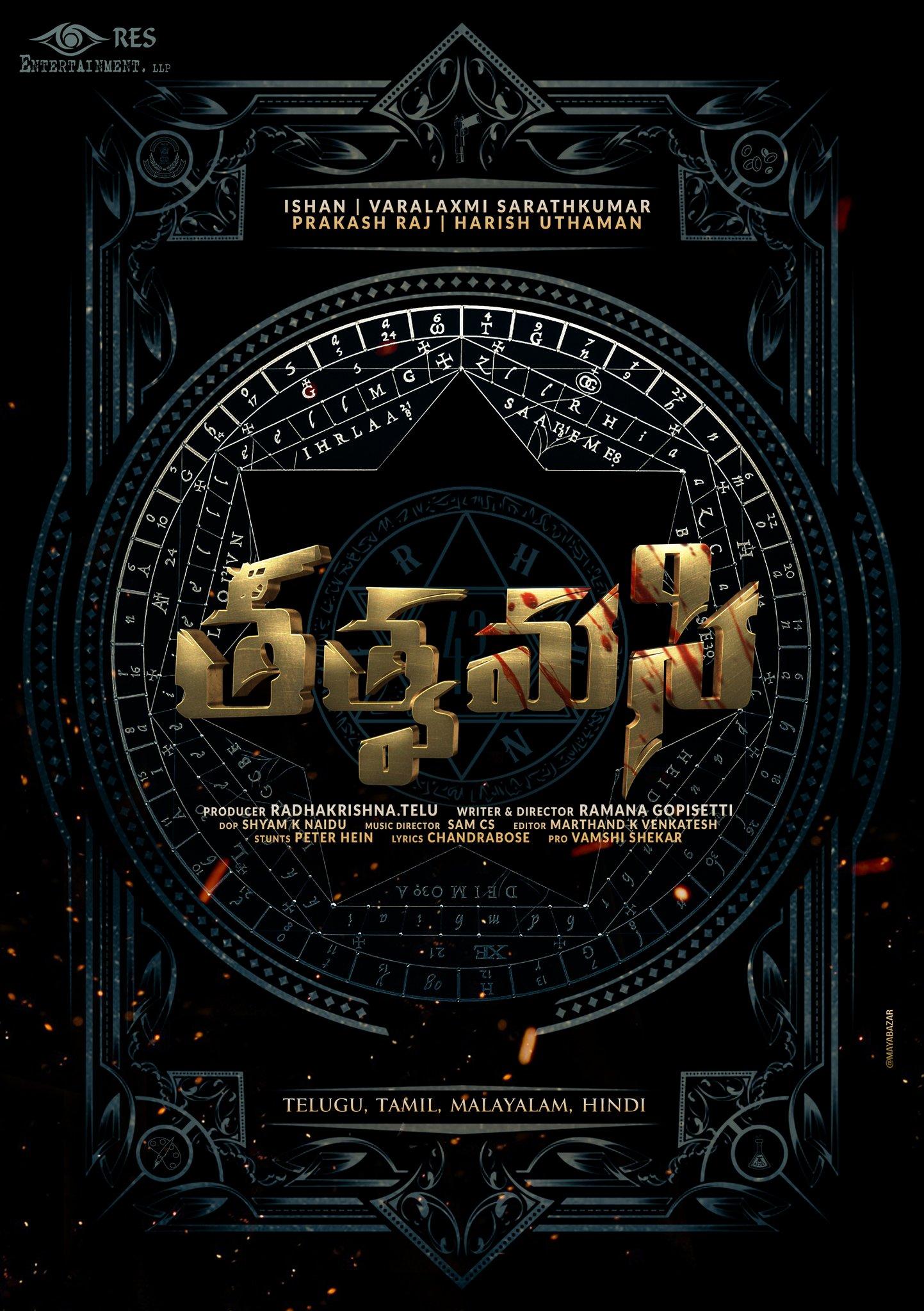 Varalaxmi Tatvamasi Movie Title Poster Telugu