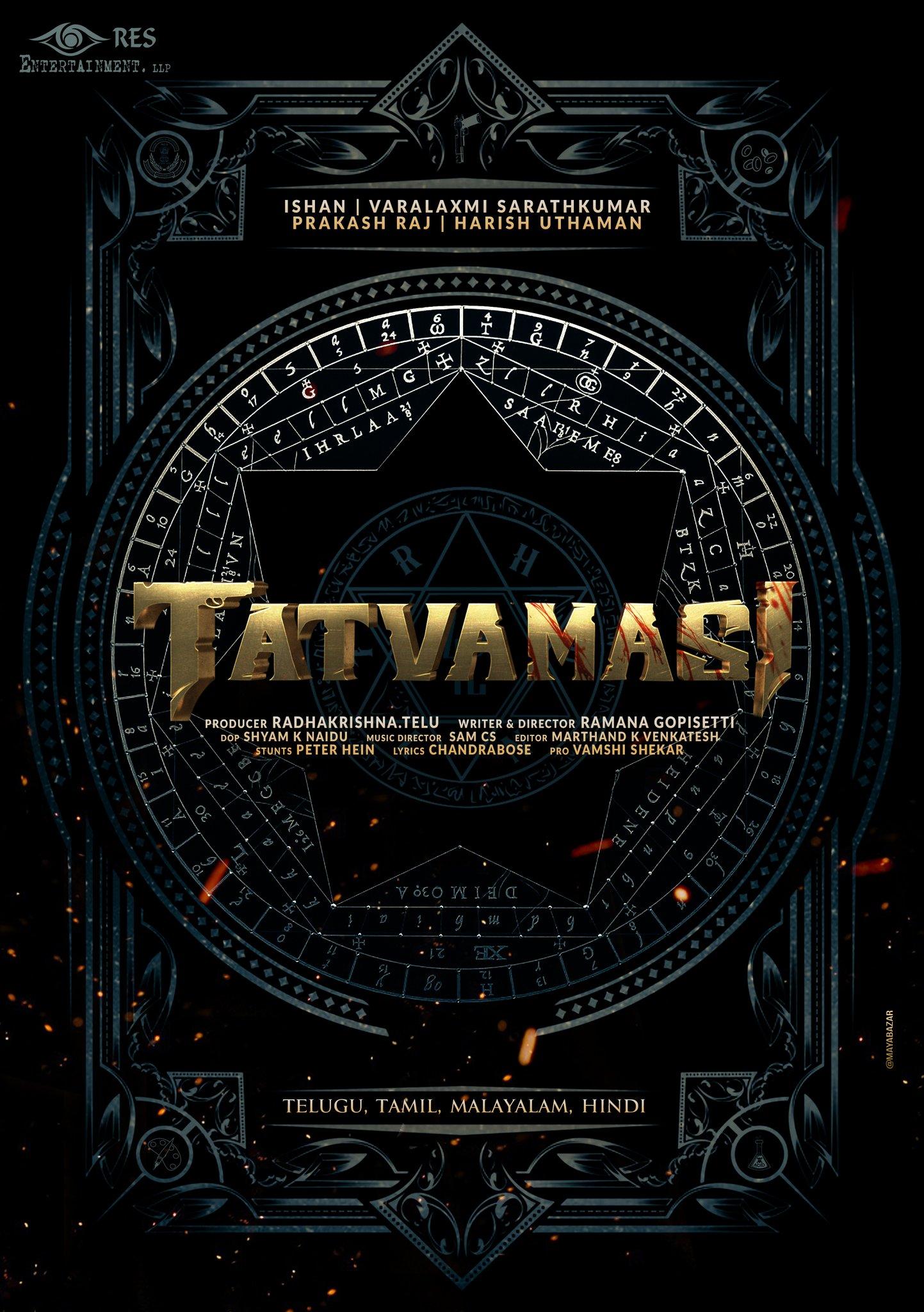 Varalaxmi Tatvamasi Movie Title Poster