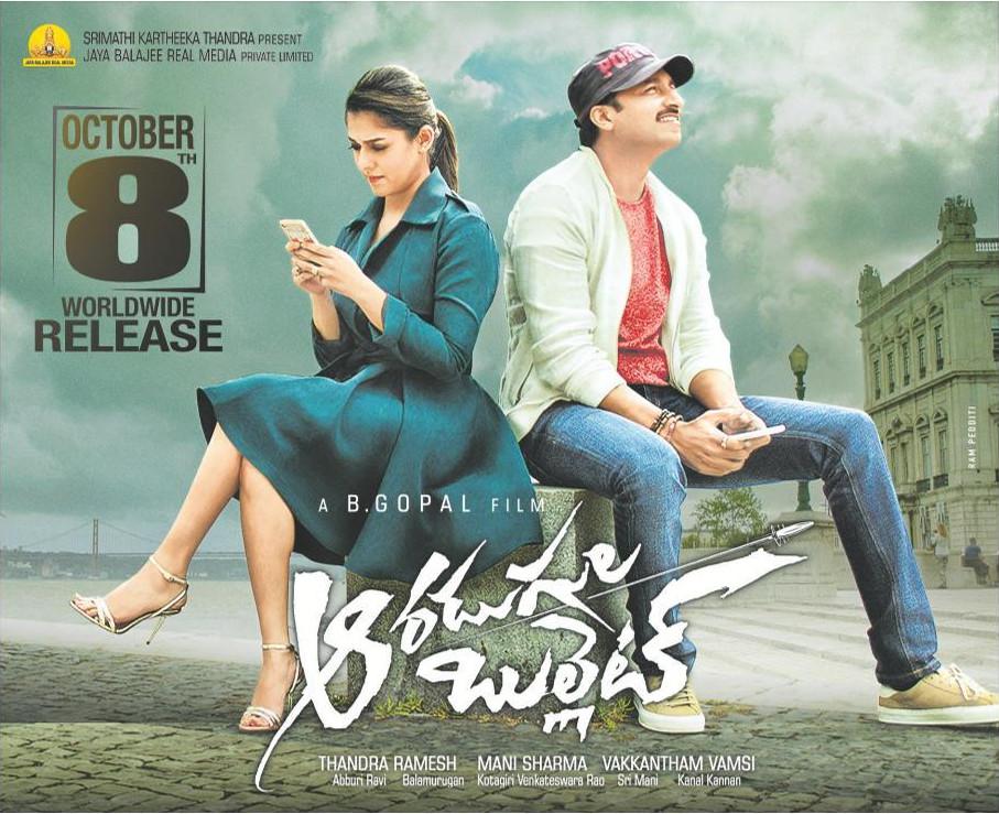 Gopichand, Nayanthara Aaradugula Bullet Movie Release On October 8th