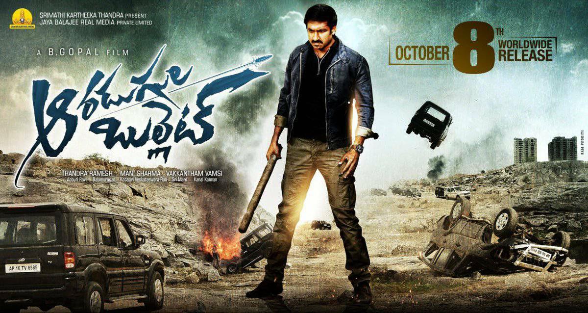Gopichand, Nayanthara, B Gopal, Jaya Balaji Real Media's Aaradugula Bullet To Release On October 8th